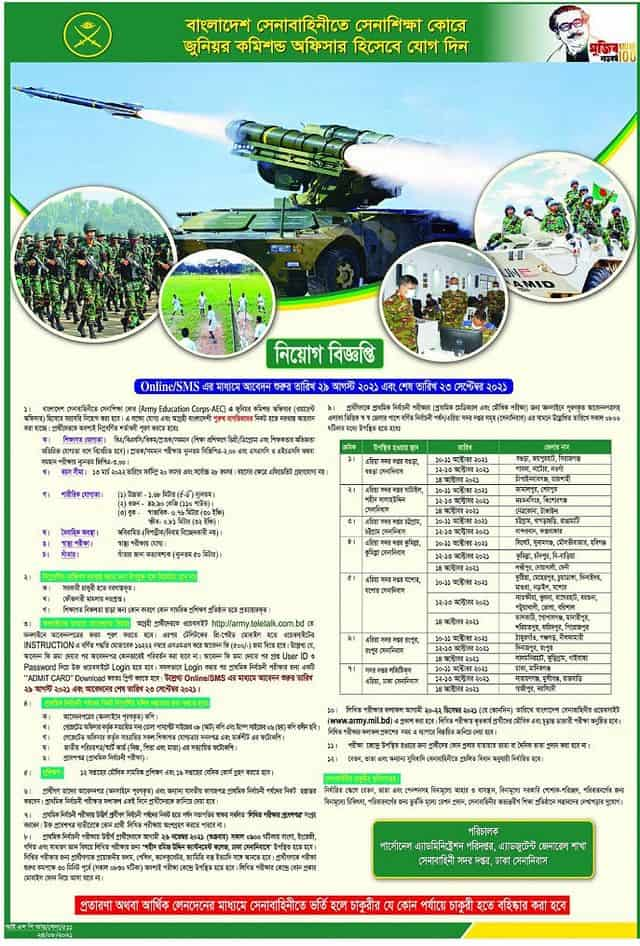 Government Job Circular Bangladesh Army