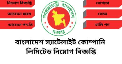 Bangladesh Satellite Company Govt Job Circular