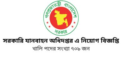 govt-job-circular-at-department-of-vehicles