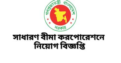Job Circular at General Insurance Corporation