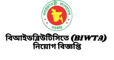 Job Circular at BIWTA