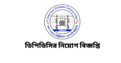 Job Circular at DPDC