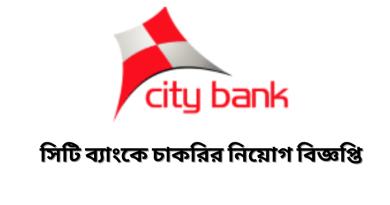 Bank Job Circular at CITY BANK