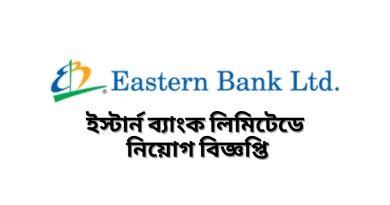 Eastern Bank Ltd Job Circular