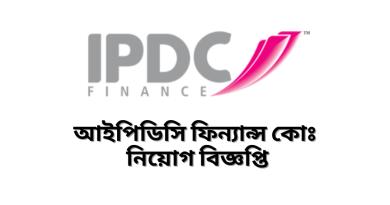 IPDC Job Circular