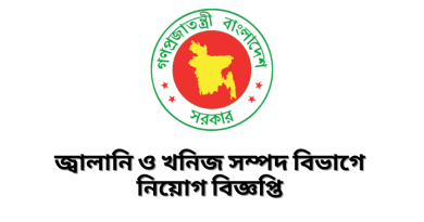 Energy and Mineral Resources Job Circular