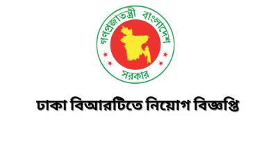 Dhaka BRT Job Circular