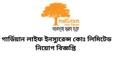 Guardian Life Insurance Limited Job Circular