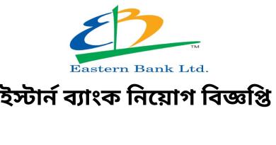 Estern Bank Job Cirular