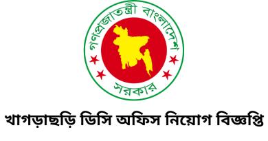 Khagrachhari DC Office Job Circular