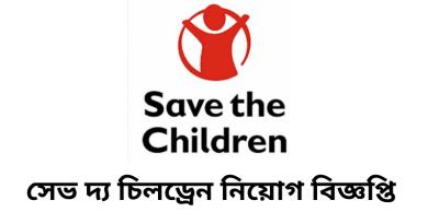 Save The Children Job Cicular