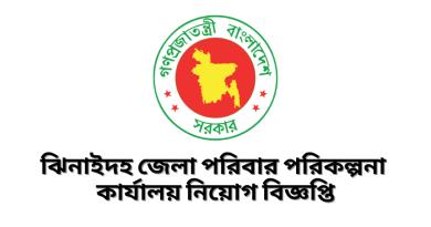 Jhenaidah Job Circular 2021