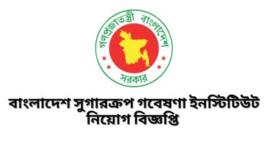 Bangladesh Sugarcrop Research Institute Job Circular