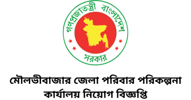 Moulvibazar District Family Planning Office Recruitment Circular 2021
