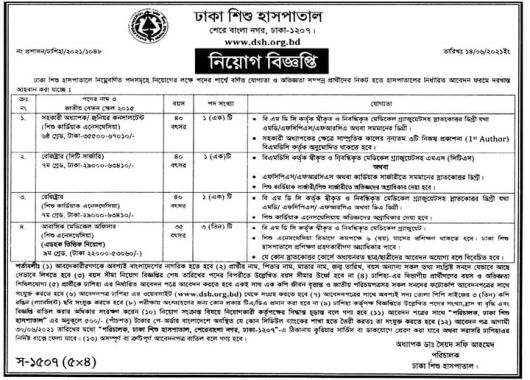 Dhaka Children's Hospital Job Circular 2021