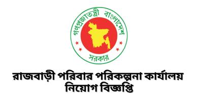 Rajbari Family Planning Job Circular 2021
