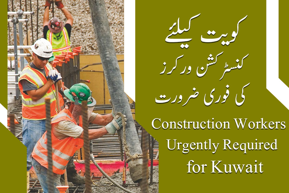 Kuwait construction workers jobs - Kuwait workers jobs | JobsinUrdu