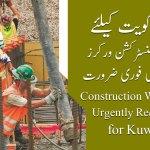Kuwait construction workers jobs