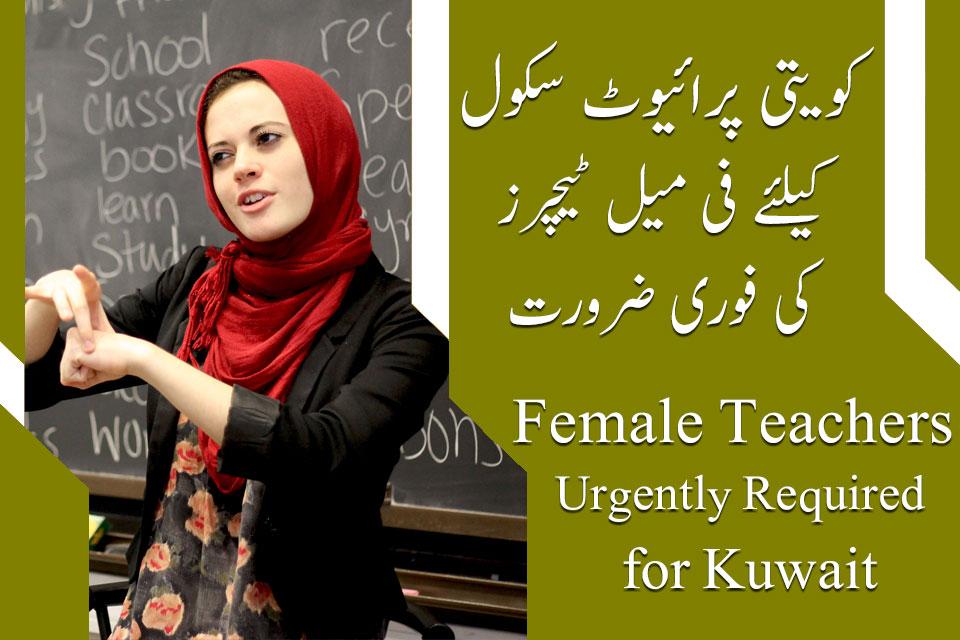 Kuwait female teachers jobs