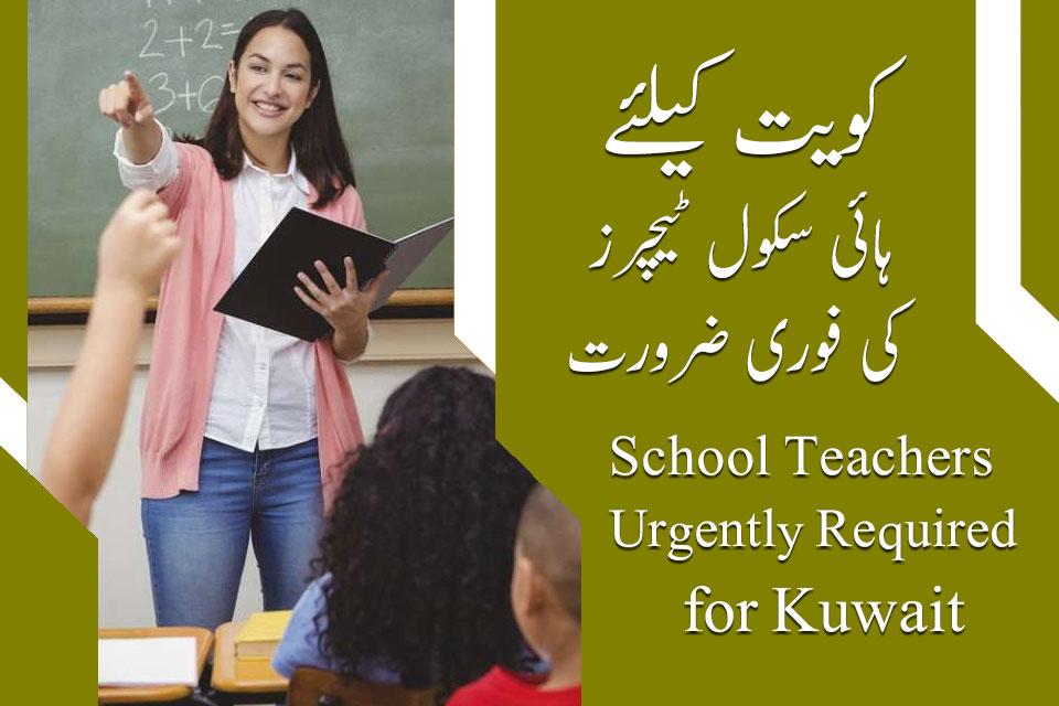 Kuwait teachers jobs - Kuwait school teachers jobs | JobsinUrdu