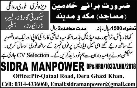 Makkah and Madina servants jobs advertisement