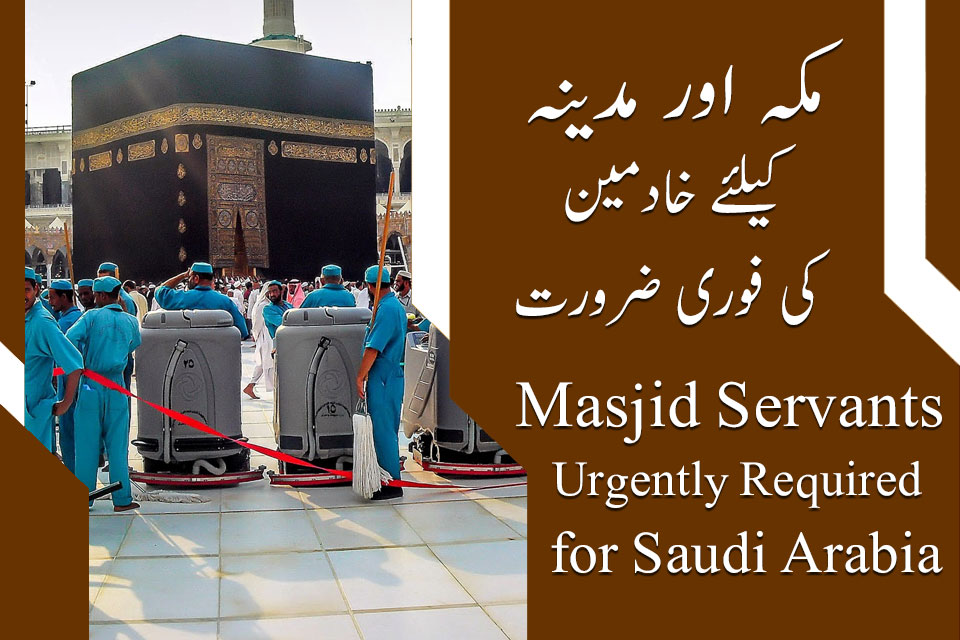 Makkah and Madina servants jobs - Makkah and Madina jobs