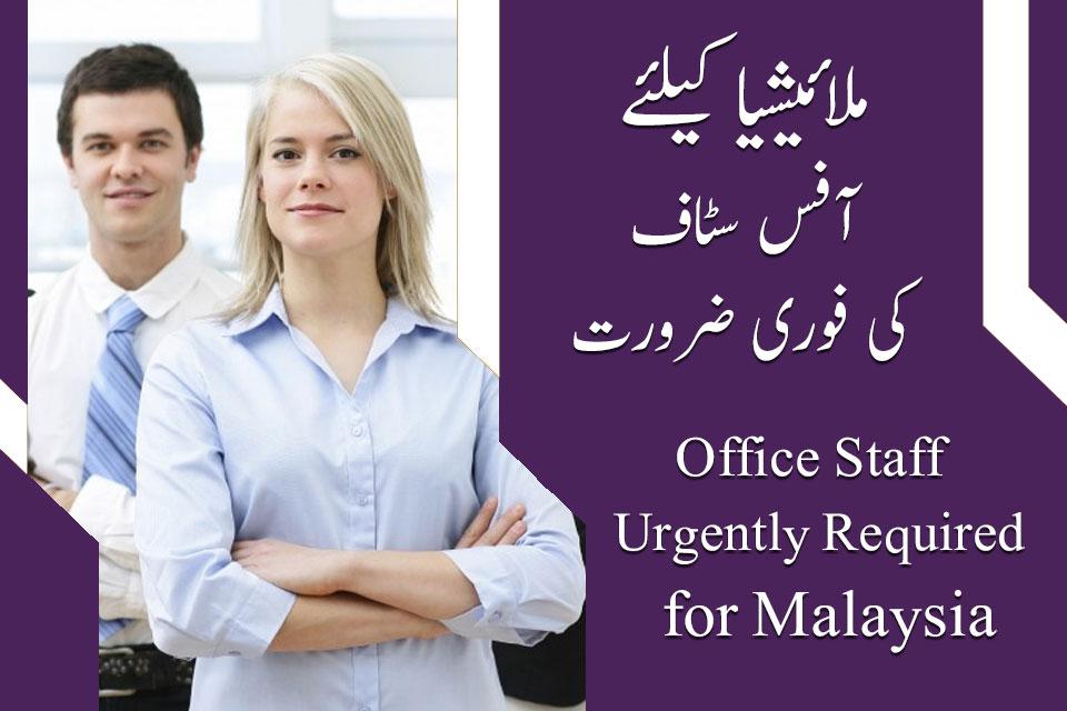 Malaysian office staff jobs