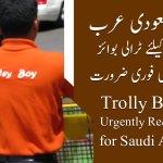 Saudi Arabia Airport shopping mall jobs
