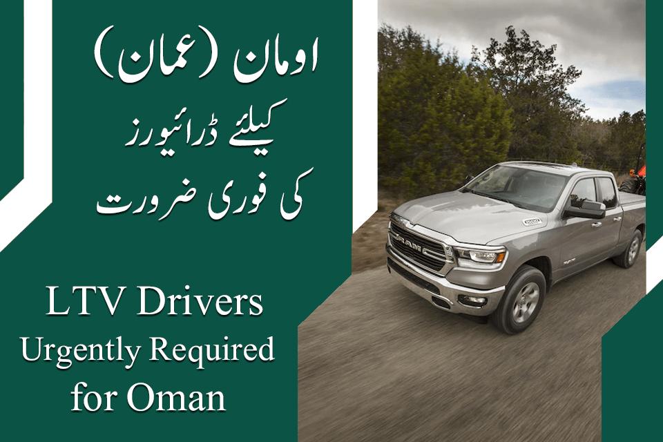 Oman light duty drivers jobs - Oman jobs | JobsinUrdu