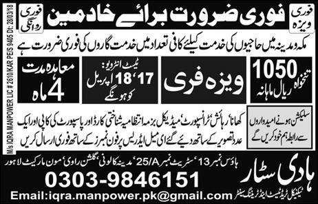Saudi Arabia Khadmeen Hajj jobs - Saudi Arabia jobs | JobsinUrdu