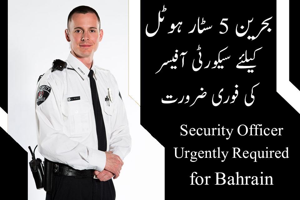 Bahrain Security Officer Jobs - Security Jobs in Bahrain