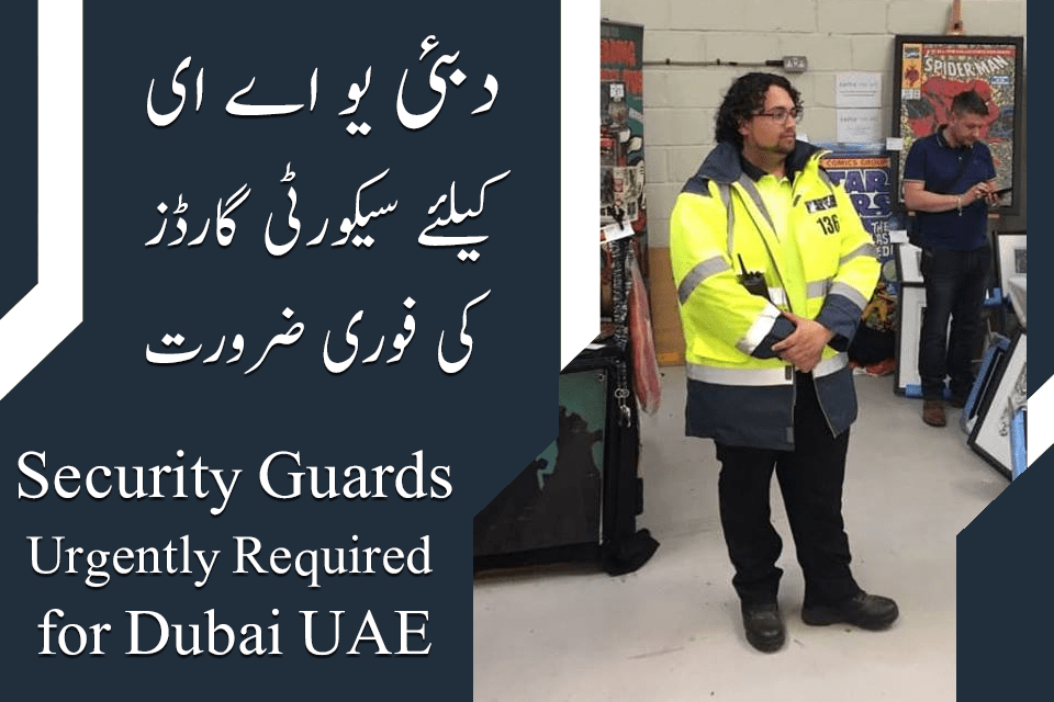 Dubai (UAE) Security Guards Jobs