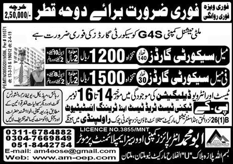 Qatar Male and Female Security Guard Jobs Advertisement