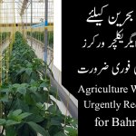 Bahrain Agriculture Workers Jobs