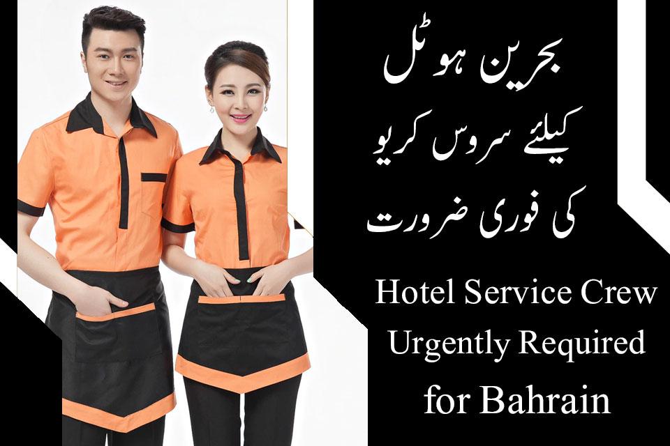Bahrain Hotel Service Crew Jobs