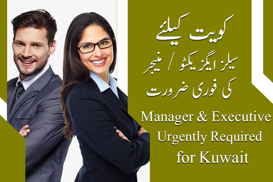 Kuwait Sales Executive and Manager Jobs