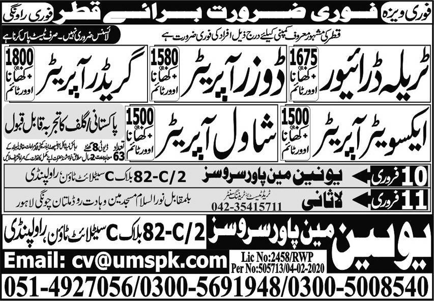 Qatar Heavy Drivers and Operators Jobs Advertisement