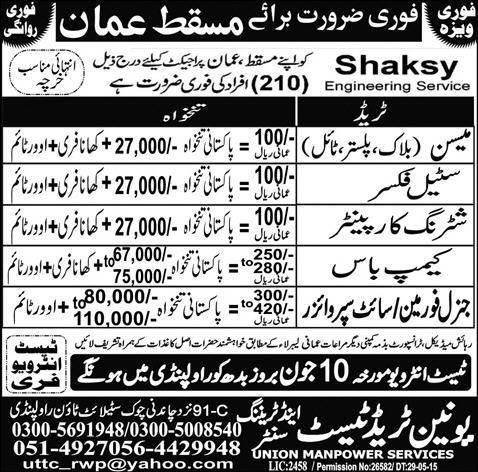 Oman Construction Labor Jobs Advertisement