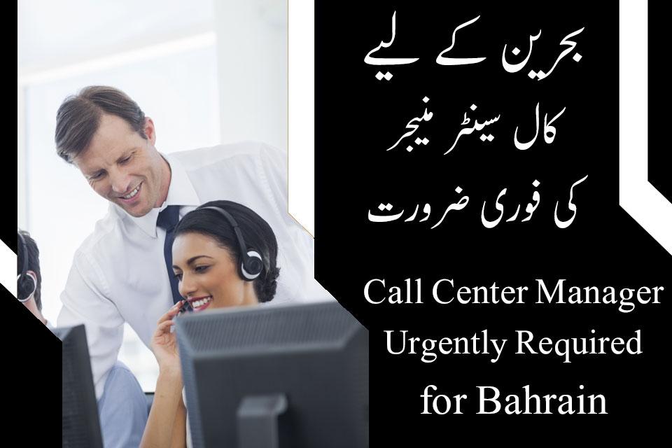 Bahrain Call Center Manager Jobs