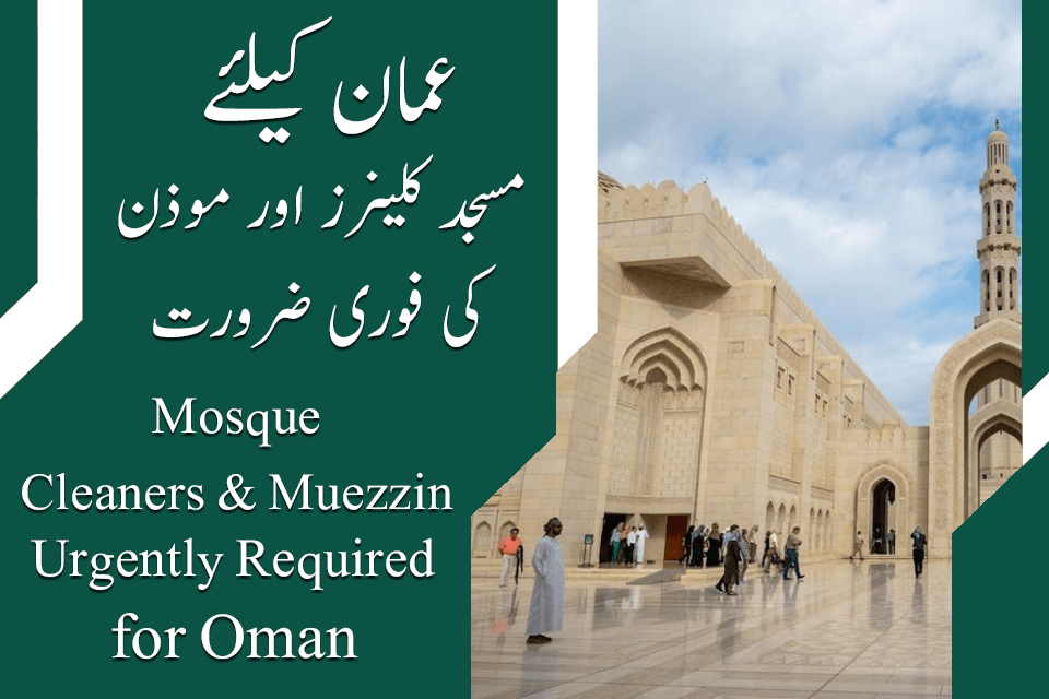 Oman Mosque Cleaners and Muezzin Jobs