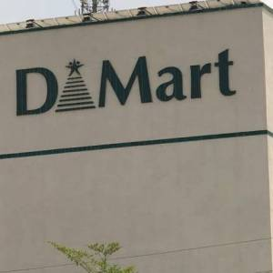 DMart Fresher Job Openings For Civil Engineering Freshers As Graduate Trainee Across India On February 2020