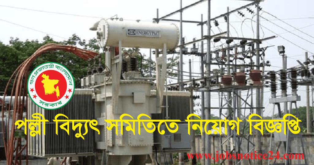 Bangladesh Palli Bidyut Samity PBS Job Circular 2020 – www.reb.gov.bd