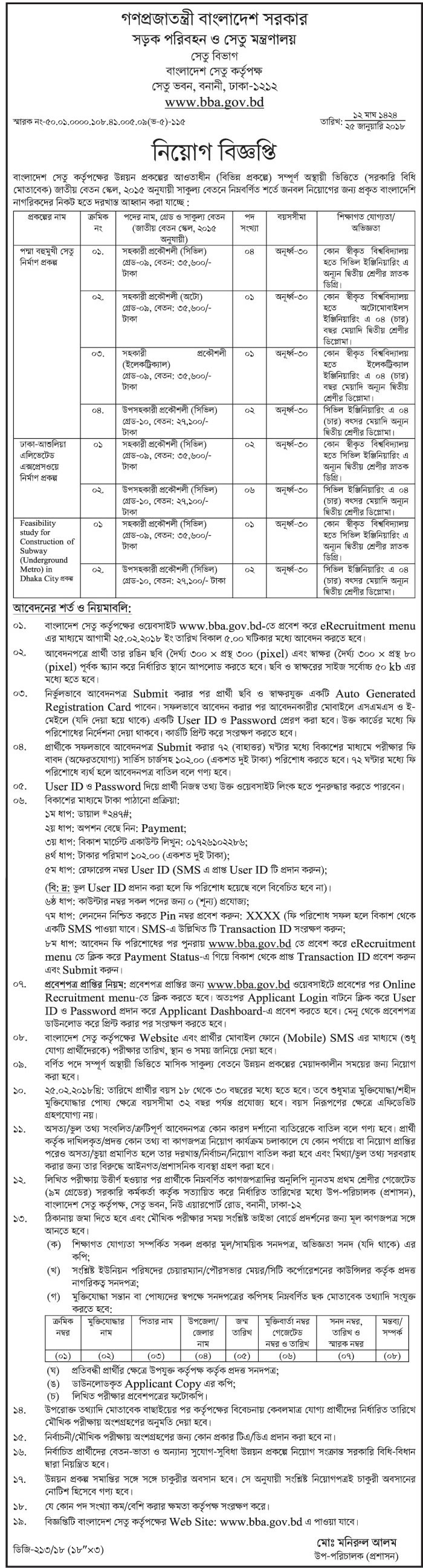 Bangladesh Bridge Authority Job Circular 2018 - www.bba.gov.bd
