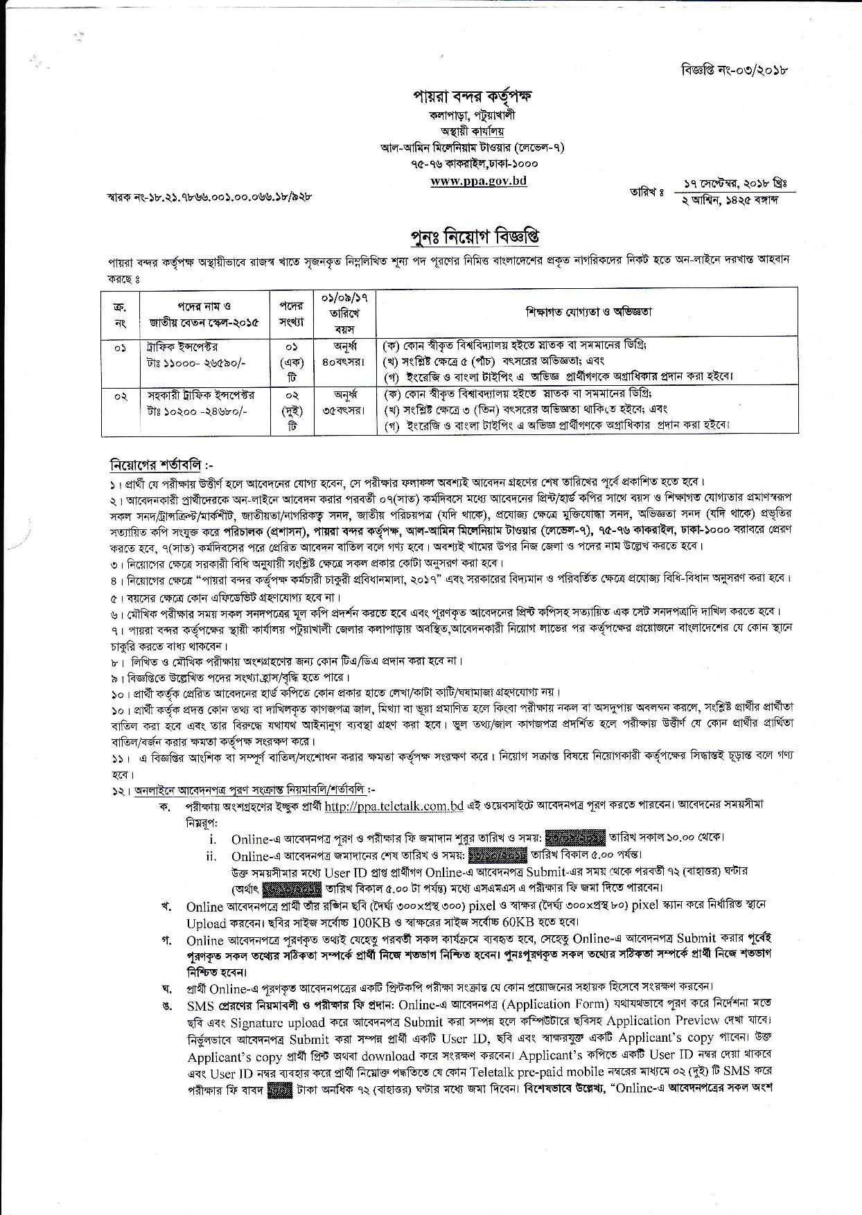 Payra Port Authority (PPA) job circular 2018 & Apply Instruction -2018