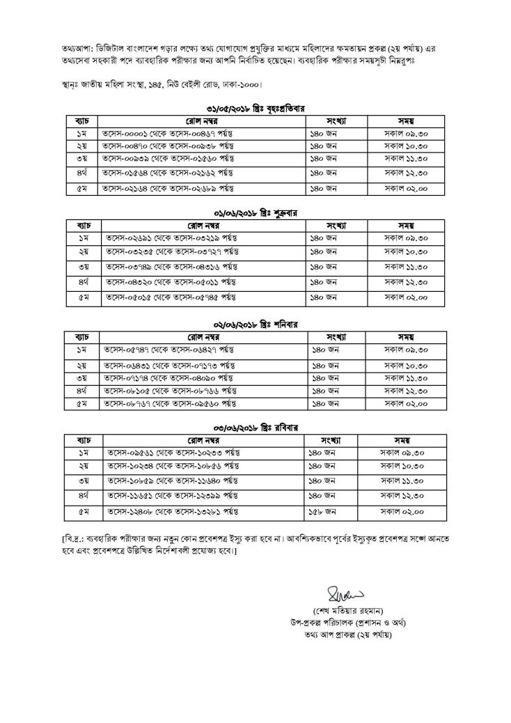 MOWCA Exam Date And Seat Plan - dailyjobsbd
