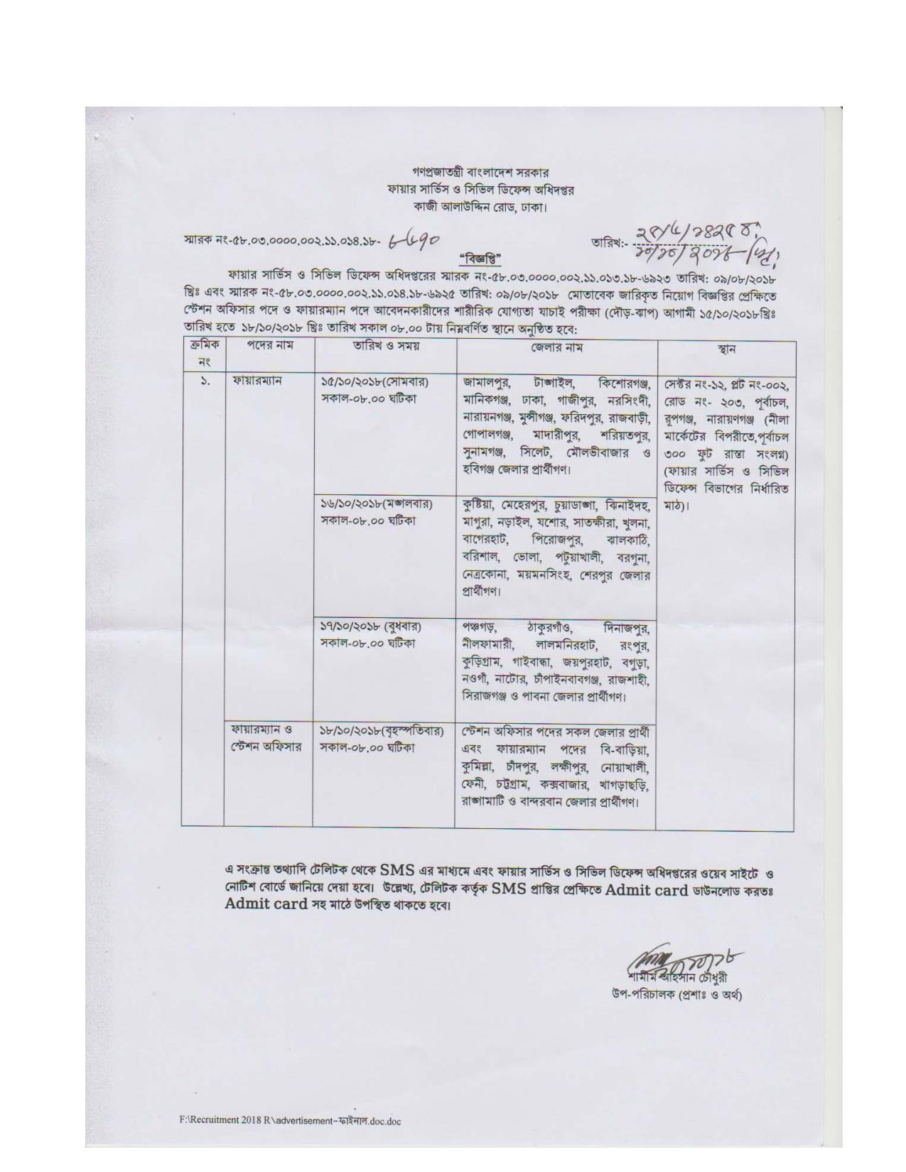 FSCD Physical Test Date Admit Download Result 2018