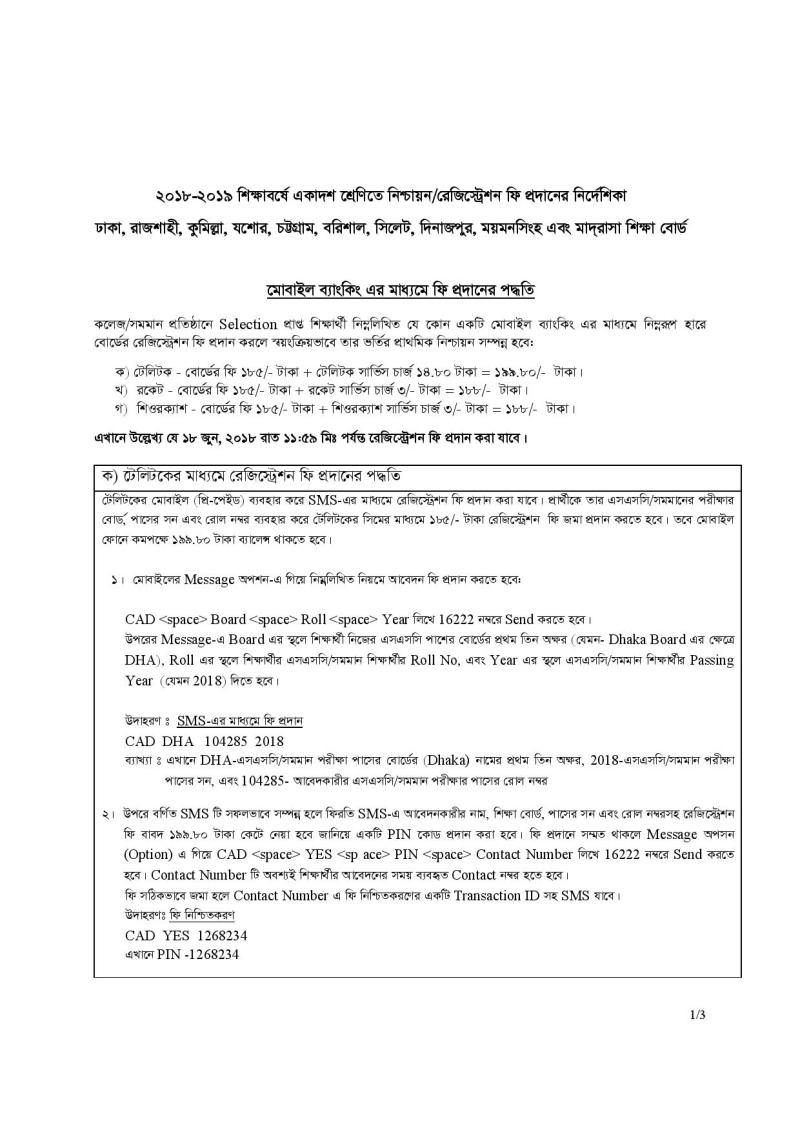 HSC College Admission Payment Method 2018