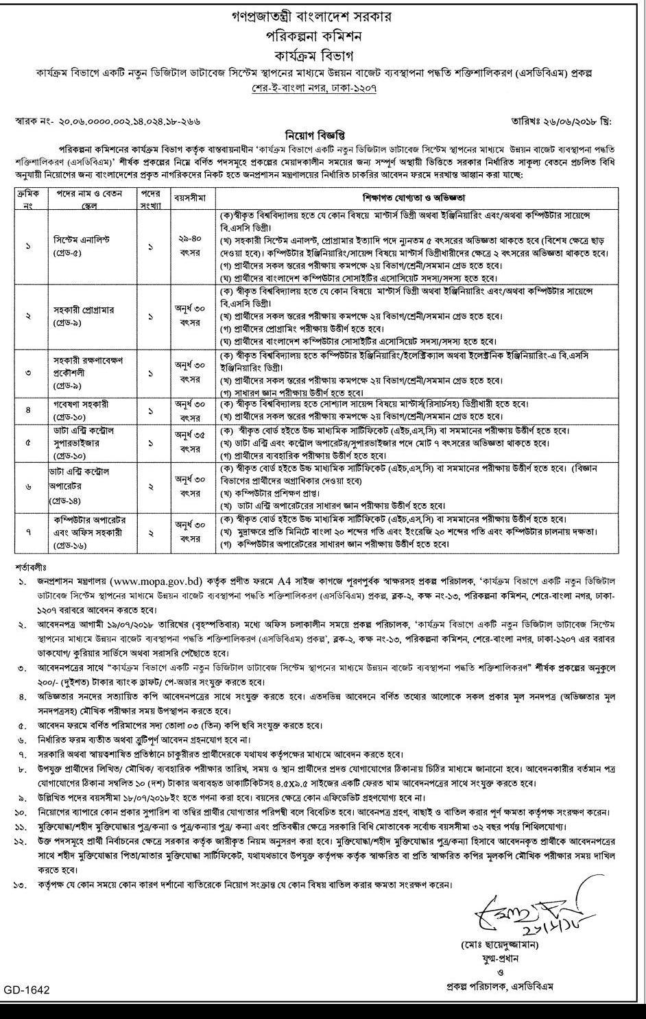 Planning Commission Bangladesh Job Circular -2018