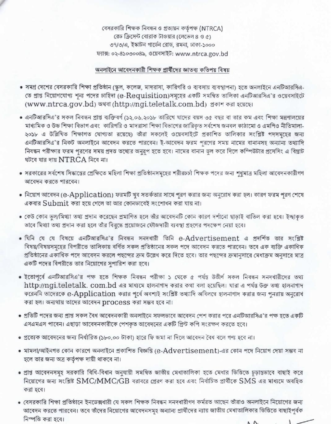 NTRCA Update Notice Published 2018