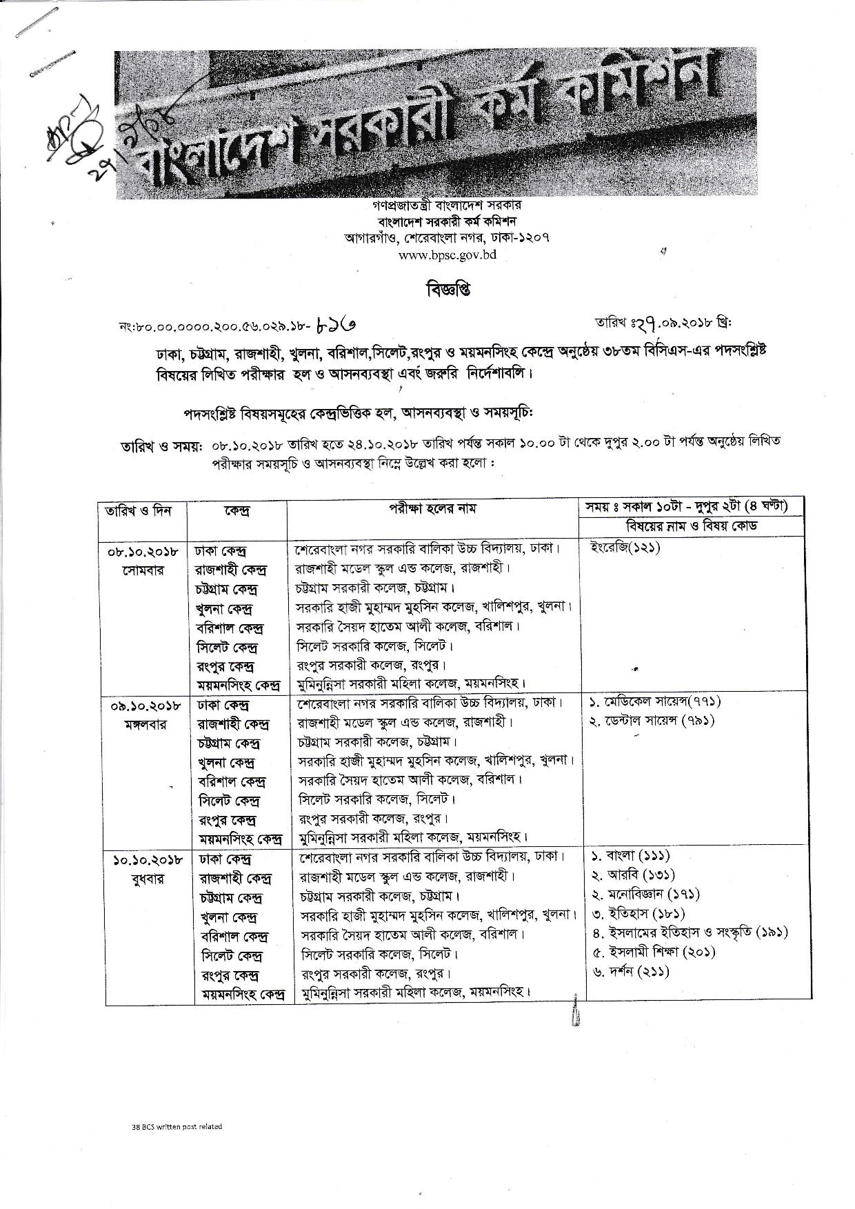 38th BCS Subjective Written Exam Date and Seat Plan Results Circular 2018 1